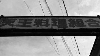 堕ちたエデンの園 和歌山『天王新地』の現在地