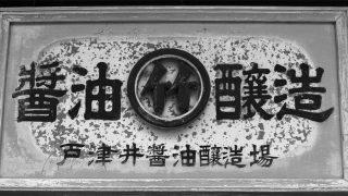 醤油発祥の地 和歌山県湯浅町を訪ねて