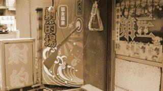 歓楽色濃いめ。鳥取・皆生温泉の温泉街を歩く