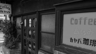 念願のカヤバ珈琲店へ!築100年の町家喫茶でいただくたまごサンドにあえなくノックアウト