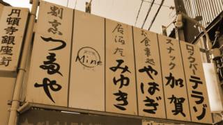 名古屋最古の実力やいかに・・円頓寺商店街と怪しさ満点の円頓寺銀座街を歩く